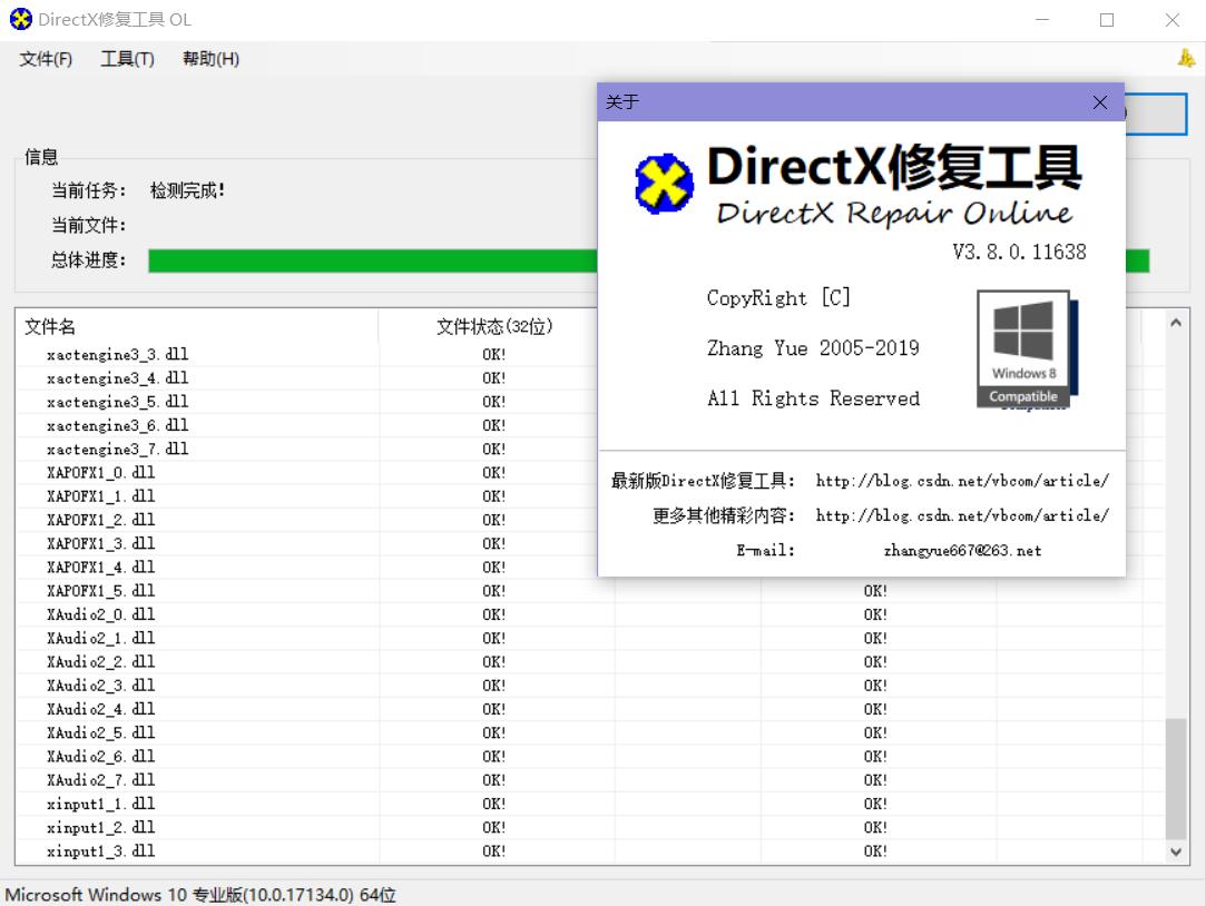 DirectX修复工具图片